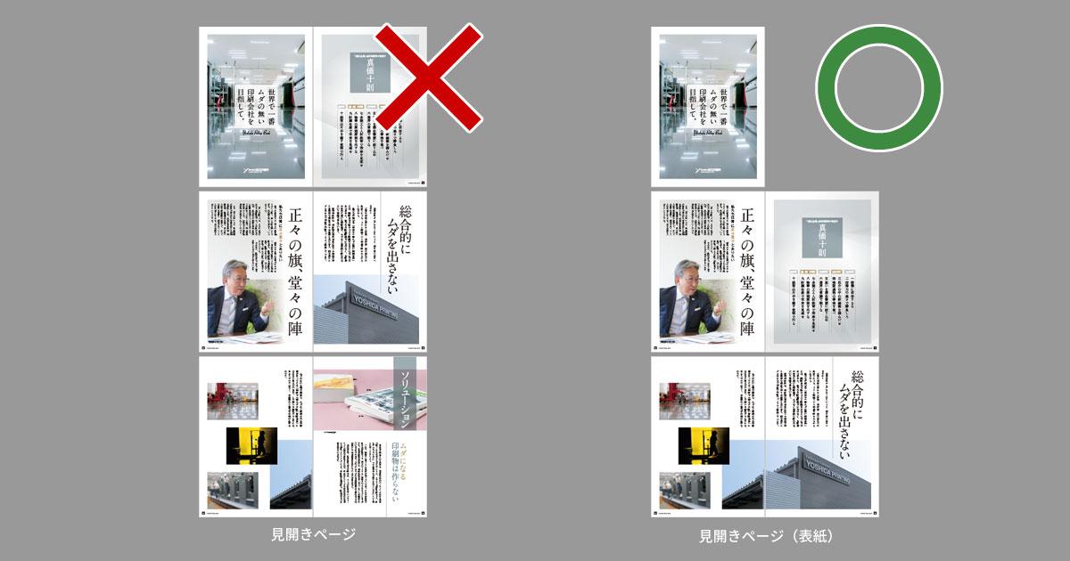 pdf 冊子 印刷 見開き