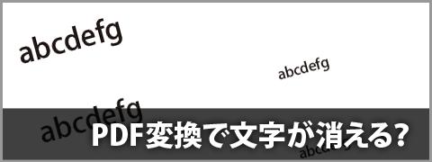 Illustrator CS3で小さい文字を使用してPDF変換すると文字が消える