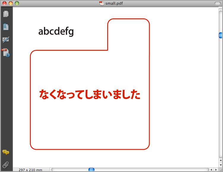 イラストレーター pdf 書き出し 文字が消える