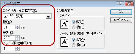 powerpointを印刷用サイズにセットアップする powerpoint 2010編 dtp