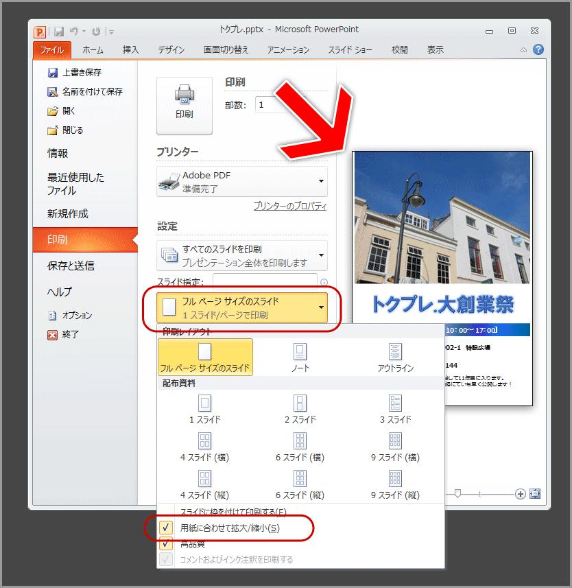pdf 画像 白い線