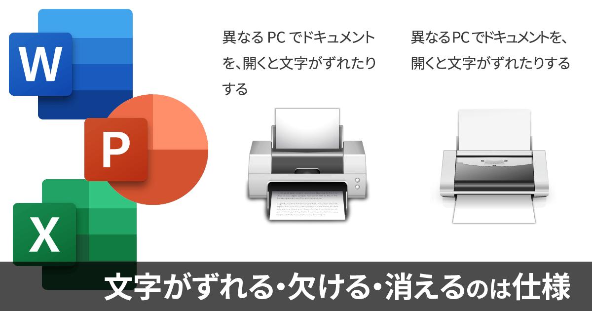 Word・Excel・PowerPointデータを異なる環境で開くと文字や改行がずれたり、文字が消えたりする