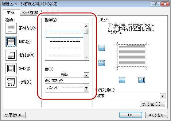 word pdf 変換 文字 消える