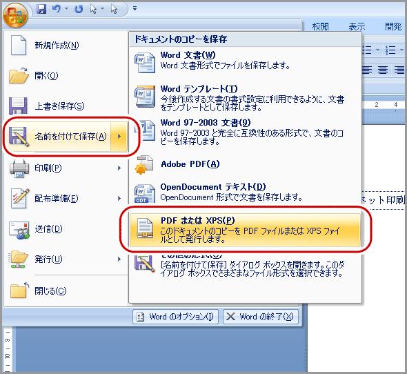 pdf 変換 dtp word adobepdf