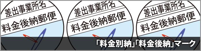 「料金別納・料金後納」の郵便物に表示するマーク(ダウンロードデータあり)