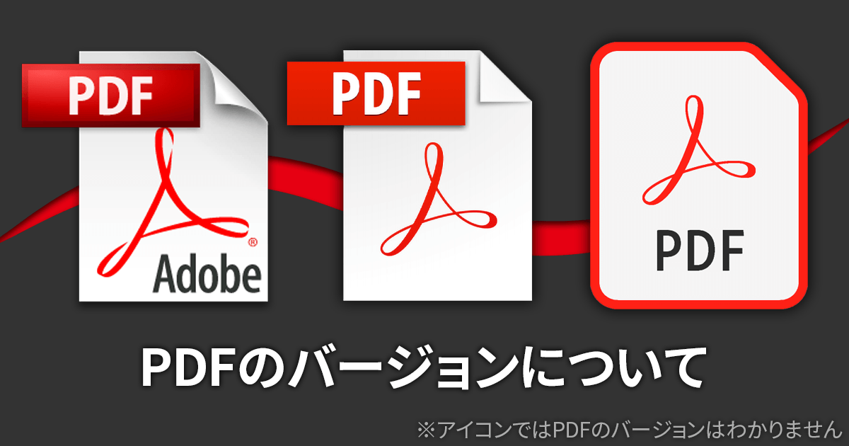 PDFのバージョンと各バージョンの特徴と解説