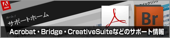 Adobeサポート【Acrobat・Bridge・Creative Suite】2011年8月更新分