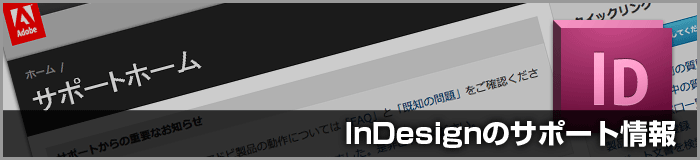 Adobeサポート【InDesign】2011年10月更新分