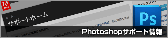 Adobeサポート【Photoshop・Photoshop Lightroom】2011年9月更新分