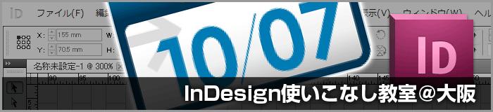 勉強会紹介|10月7日にInDesign使いこなし教室 第3回が大阪で開催