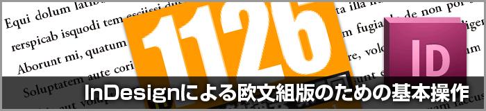 勉強会紹介|11月26日にDTPの勉強会が東京で開催「InDesignによる欧文組版のための基本操作《完全版》」