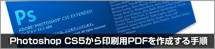 Photoshop CS5:PDF保存時の設定について:PDF/X-1a《印刷向け》