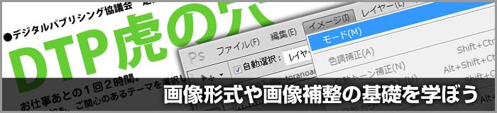 勉強会紹介|10月14日に「DTP虎の穴」が東京で開催。テーマは「画像の基礎知識」