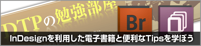 勉強会紹介|11月19日にDTPの勉強部屋が名古屋で開催|ADPSを利用した電子書籍出版とBridgeなどのTips