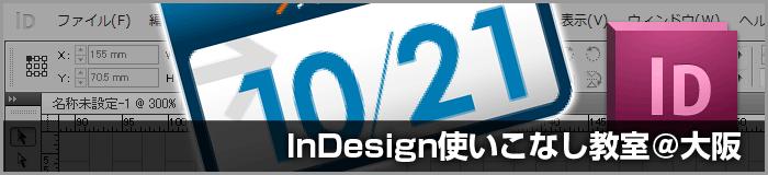 勉強会紹介|10月21日にInDesign使いこなし教室 第4回が大阪で開催/テーマは検索・置換