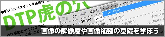 勉強会紹介|10月28日に「DTP虎の穴」が東京で開催。テーマは「画像の基礎知識」(その2)