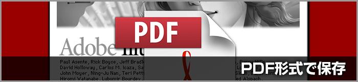 Illustrator 9から直接PDFを作成する際の設定について