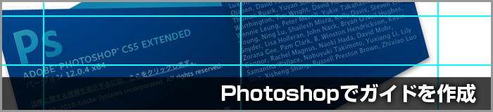 Photoshopで正確なガイドを作成して印刷用台紙を作成する