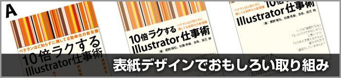 【残り24時間】『10倍ラクするIllustrator仕事術』の表紙案の投票という面白い取り組みを紹介