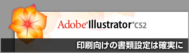 Illustrator CS2の書類設定や注意点について