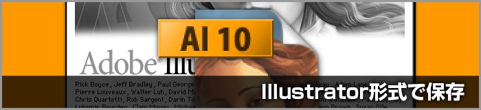 Illustrator 10でIllustrator形式の保存をする際の設定について