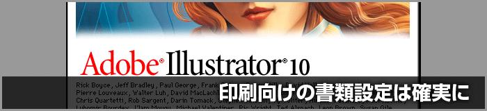 Illustrator 10の書類設定や注意点について
