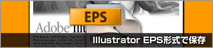 Illustrator 10でEPS保存する際の設定について