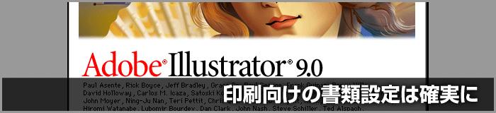 Illustrator 9の書類設定や注意点について