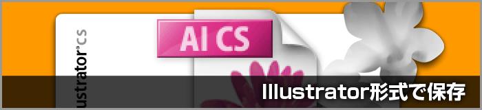 Illustrator CSでIllustrator形式の保存をする際の設定について