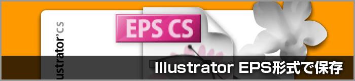 Illustrator CSでEPS保存する際の設定について