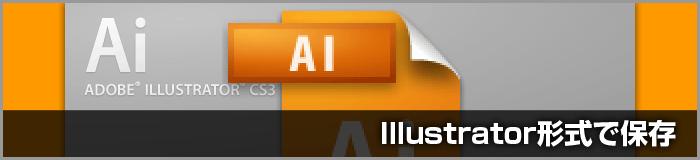 Illustrator CS3でIllustrator形式の保存をする際の設定について