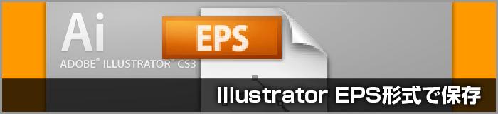 Illustrator CS3でEPS保存する際の設定について