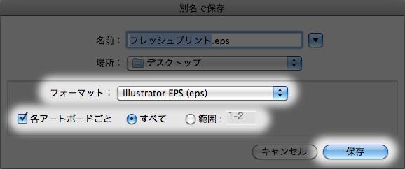 Illustrator CS5でEPS保存する際の設定について