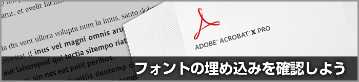 PDFへフォントが埋め込まれているかを確認《Acrobat X・Adobe Reader X》