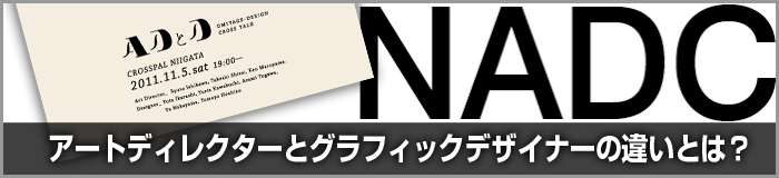 トークイベント紹介 11月5日にデザインへの理解を深めるクロストークイベントが新潟で開催
