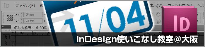 勉強会紹介|明日11月4日にInDesign使いこなし教室 第5回が大阪で開催/テーマは検索・置換