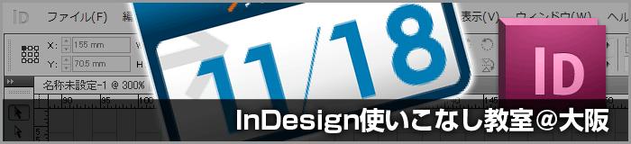 勉強会紹介 11月18日にInDesign使いこなし教室 第6回が大阪で開催/様々なTips