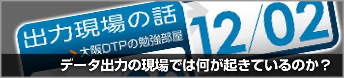 勉強会紹介|12月2日に「出力現場の話」第1回が大阪で開催/PDF入稿や面付けなど
