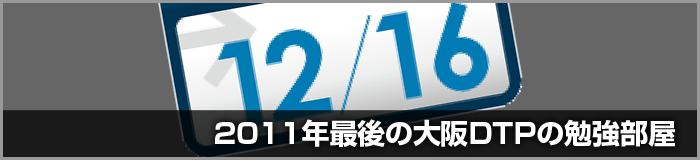 勉強会紹介|12月16日に「出力現場の話」第2回が大阪で開催/面付けから実際の出力作業