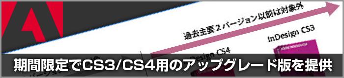【重要】Adobe CS3・CS4ユーザーのCS6へアップグレードが期間限定で可能に