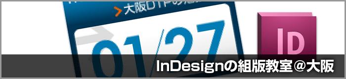 InDesign組版教室の第7回が大阪で1月27日と2月10日に開催/テーマはテキストフレームとフレームグリッド