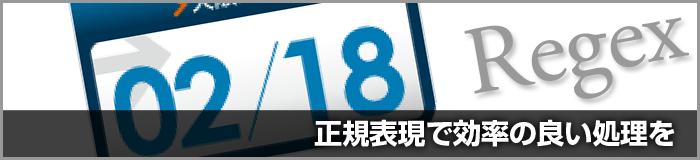 正規表現がテーマの勉強会を2月18日に大阪にて開催《大阪DTPの勉強部屋》