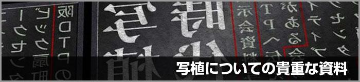 大阪で2月に開催された『写植の時代展』のパンフレットの販売が開始