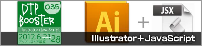 6月28日にDTP Boosterが東京で開催/テーマは「Illustratorで使うJavaScript」