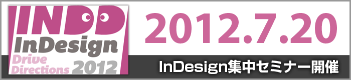 InDesign集中セミナー「INDD」が7月20日に東京で開催/期待される内容などを現在募集中