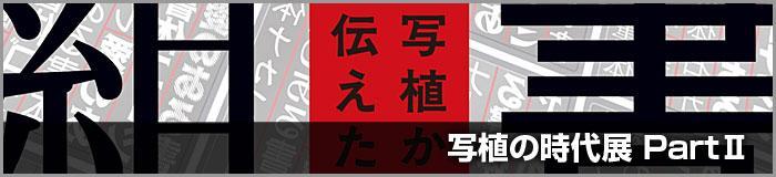 写植の時代展 PartⅡが5月25日から大阪で開催/テーマは「書体・組版」