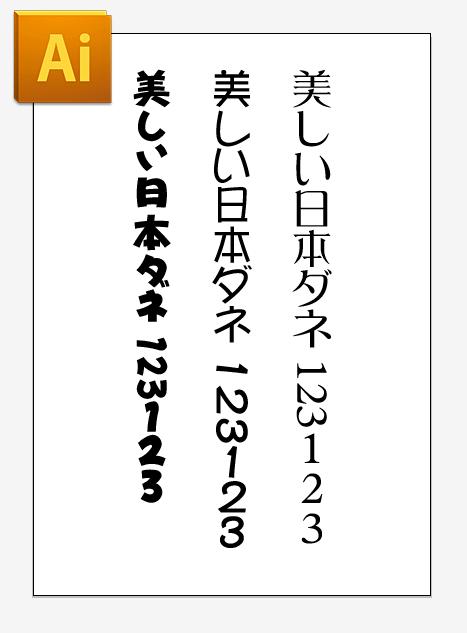 illustrator pdf 文字情報