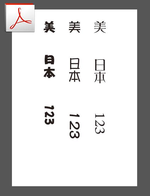 pdf 印刷 数字 消える