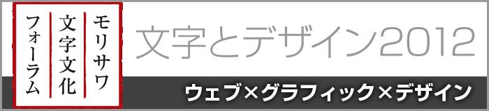 6月27日に大阪でモリサワ文字文化フォーラム「文字とデザイン2012」が開催