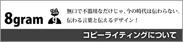 コピーライティングについてのセミナーが6月24日に新潟で開催